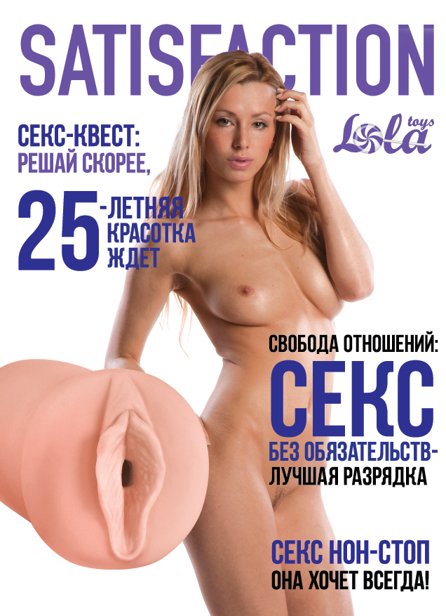 Мастурбатор Satisfaction Magazine Выпуск №25